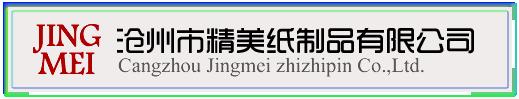 沧州市精美纸制品有限公司